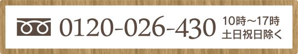 お電話でのお問い合せ 0120-026-430