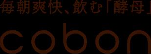 酵母飲料通販【コーボンマーベル Nシリーズメーカーサイト】