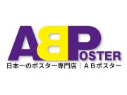 ABポスターロゴ