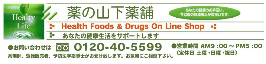 医薬品・健康食品・サプリメント販売  薬の山下薬舗