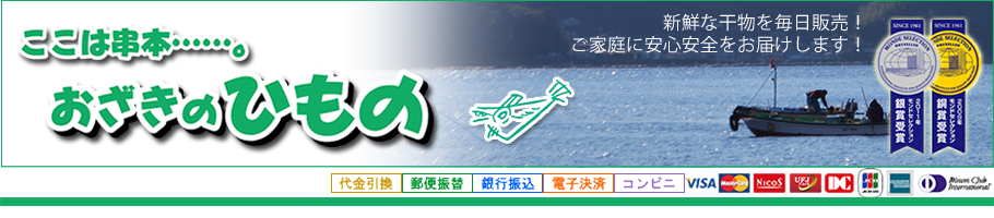 干物,通販,販売 干物の事なら和歌山・串本 おざきのひもの!新鮮な干物の販売!年中無休!全国発送! 街のひもの屋さん!