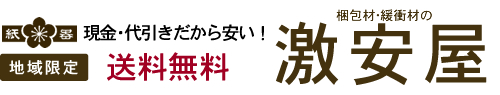 梱包材・緩衝材の激安屋【送料無料】