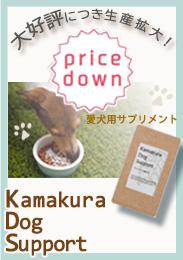 犬用サプリメント KamakuraDogSupport グルコサミン関節ケア